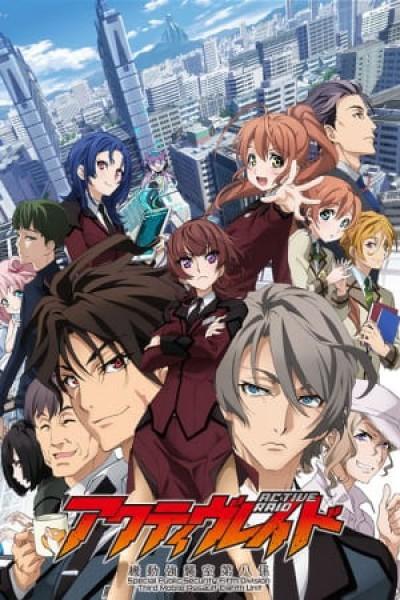 Active Raid: Kidou Kyoushuushitsu Dai Hachi Gakari 2nd ตอนที่ 1-12 ซับไทย (จบ)