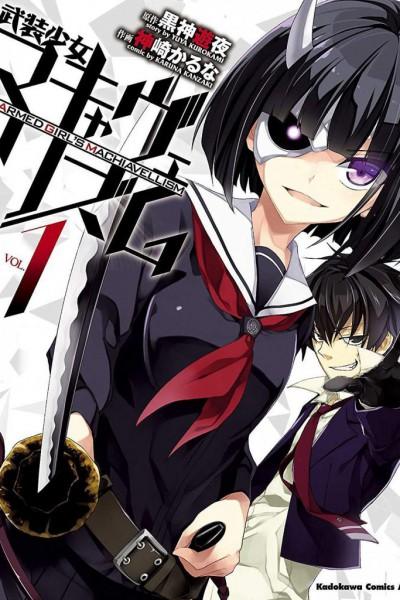 Busou Shoujo Machiavellism ตอนที่ 1-12+OVA-01 ซับไทย (จบ)
