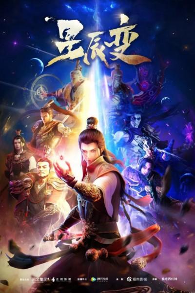 Stellar Transformation 2nd Season การผันแปรของดวงดาว ภาค2 ตอน 1-6 ซับไทย