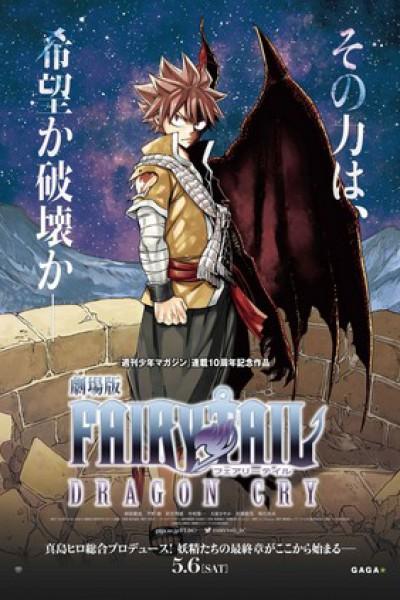 Fairy Tail Dragon Cry (ศึกจอมเวท พันธุ์มังกร) 2017 [HD] พากย์ไทย