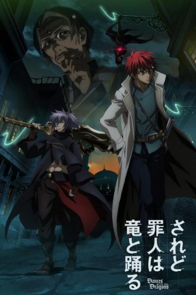 Saredo Tsumibito wa Ryuu to Odoru: Dances with the Dragons ตอนที่ 1-3 ซับไทย