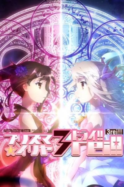 Fate/kaleid liner Prisma☆Illya 3rei!! [Sp] ตอนที่ 1-6 จบซับไทย
