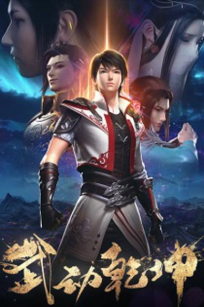 Wu Dong Qian Kun 2nd Season มหายุทธหยุดพิภพ ภาค 2 ตอนที่ 1-8 ซับไทย