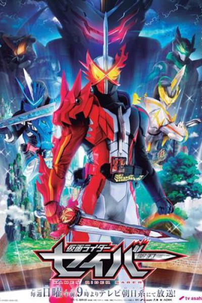 Kamen Rider Saber มาสค์ไรเดอร์เซเบอร์ ตอนที่ 1-34 ซับไทย