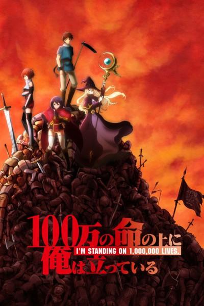 100-man no Inochi no Ue ni Ore wa Tatteiru ตอนที่ 1-10 ซับไทย