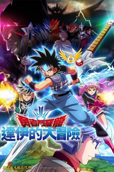 Dragon Quest Dai no Daibouken ได ตะลุยแดนเวทมนตร์ (2020) ตอนที่ 1-5 ซับไทย