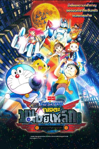Doraemon โดราเอมอน เดอะมูฟวี่ 2011 ตอน โนบิตะผจญกองทัพมนุษย์เหล็ก พากย์ไทย