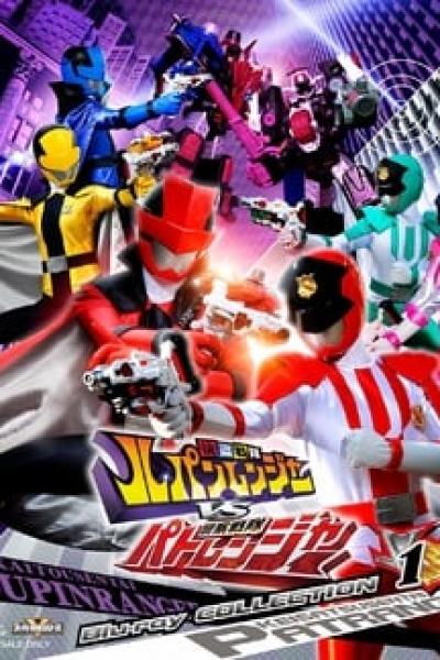 Thief Sentai Lupinranger VS Police Sentai Patranger ขบวนการจอมโจร ลูแปงเรนเจอร์ ปะทะ ขบวนการมือปราบ แพทเรนเจอร์  ตอนที่ 1-51 พากย์ไทย