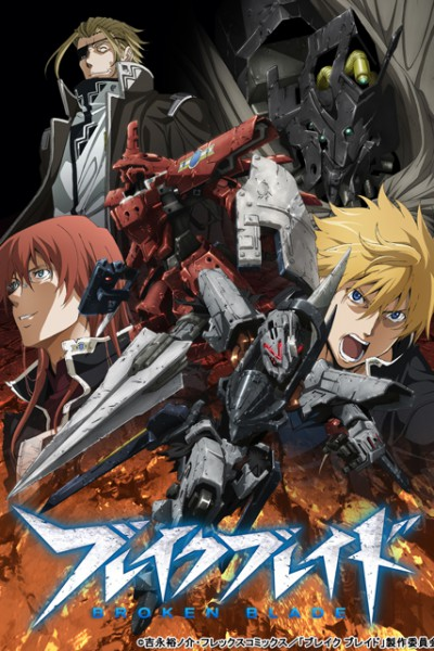 Break Blade (2014) ตอนที่ 1-12 จบ