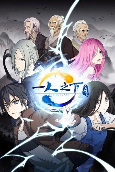Hitori no Shita – The Outcast (ภาค3) ตอนที่ 1-9 (38-46) ซับไทย