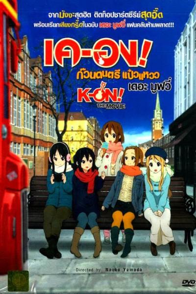 K-ON! The Movie เค-อง ก๊วนดนตรีแป๋วแหวว เดอะมูฟวี่ The Movie พากย์ไทย