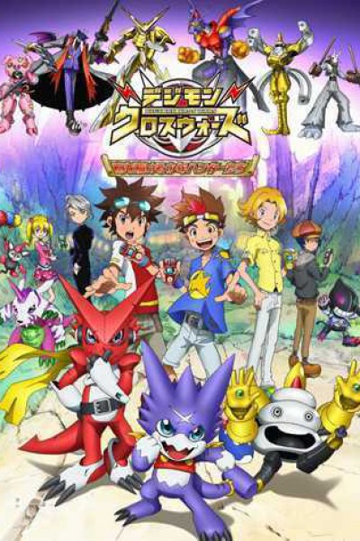 Digimon Xros Wars II ดิจิมอนครอสวอร์ส ภาค2 ตอนที่ 1-25 จบพากย์ไทย