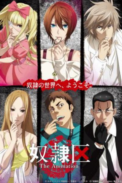 Dorei-ku Boku to 23-nin no Dorei – The Animation ตอนที่ 1-12 จบ ซับไทย