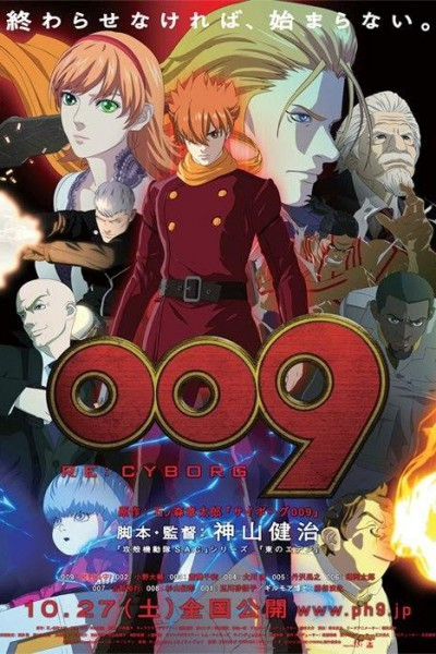 009 RE: CYBORG (2012) สายลับ 009 พากย์ไทย HD