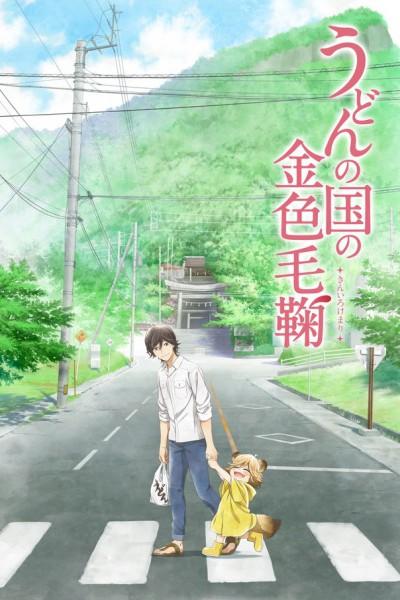 Udon no Kuni no Kiniro Kemari ตอนที่ 1-12 ซับไทย (จบ)