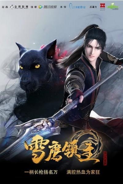 Xue Ying Ling Zhu จ้าวแห่งดินแดนเสวี่ยอิง (ภาค1) ตอนที่ 1-26 ซับไทย (จบ)