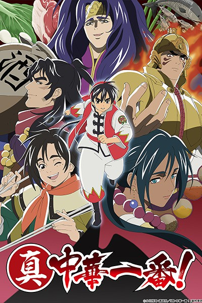 Shin Chuuka Ichiban! 2nd Season ยอดกุ๊กแดนมังกร (ภาค2) ตอนที่ 1-9 ซับไทย