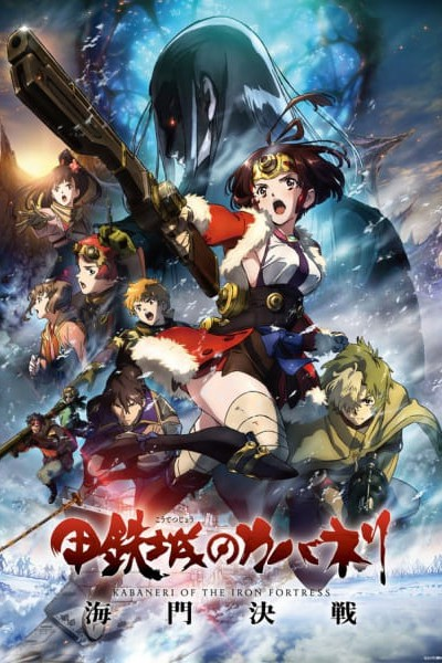 Koutetsujou no Kabaneri Movie Unato Kessen ผ่าพิภพดงผีดิบ ตอนที่ 1-3 จบซับไทย