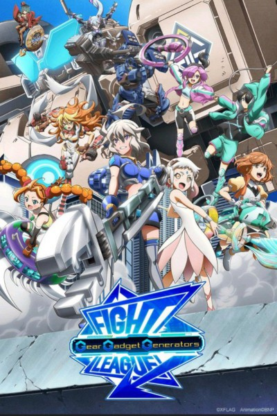 Fight League Gear Gadget Generators ตอนที่ 1-23 ซับไทย