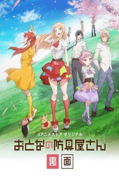 Otona no Bouguya-san 2nd Season ตอนที่ 1-5