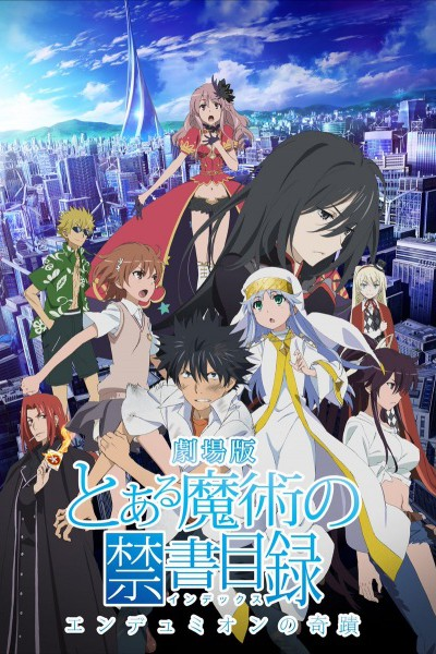 To Aru Majutsu no Index Movie – Endymion no Kiseki อินเด็กซ์ คัมภีร์คาถาต้องห้าม เดอะมูฟวี่ พากย์ไทย