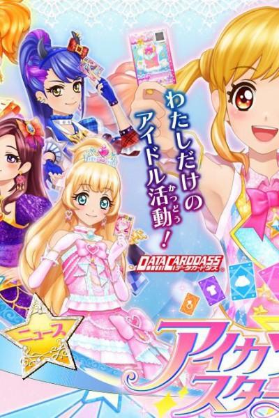 Aikatsu Stars! ตอนที่ 1-29 ซับไทย