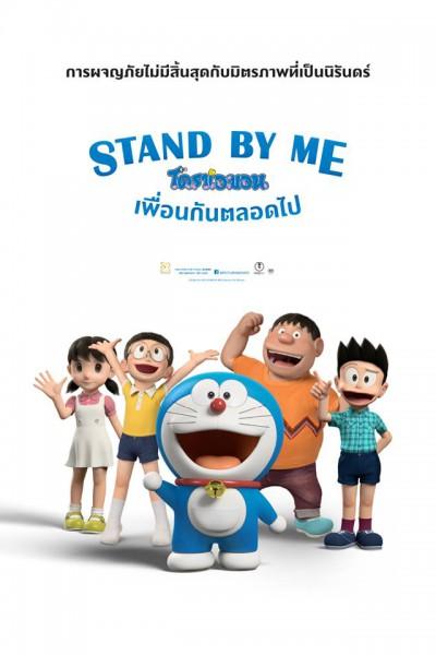 Stand by Me Doraemon โดราเอมอน เพื่อนกันตลอดไป The Movie พากย์ไทย