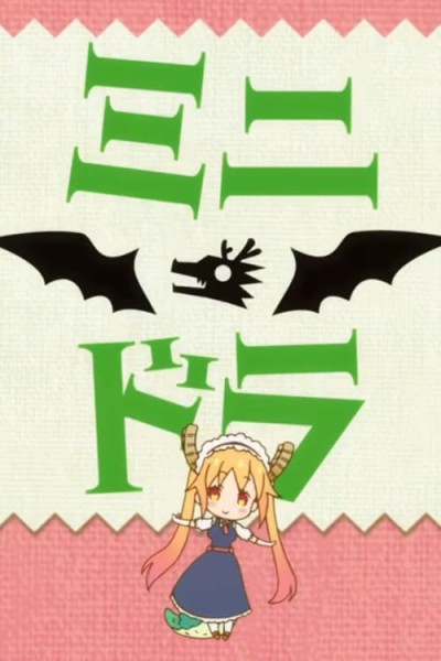 Kobayashi-san Chi no Maid Dragon – Mini Dragon (ตอนพิเศษ) ตอนที่ SP1-6 ซับไทย