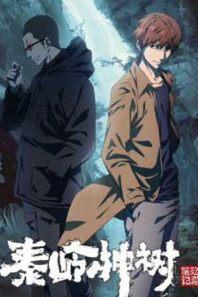 The Buried Tree Devil (2021) บันทึกจอมโจรแห่งสุสาน ตอนที่ 1-8 ซับไทย