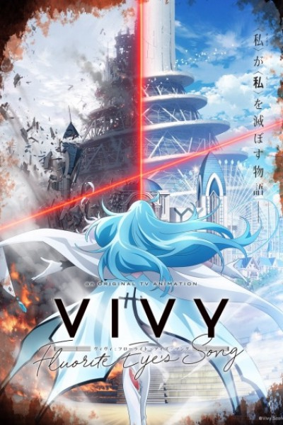 Vivy: Fluorite Eye's Song วีวี่ บทเพลงจักรกลกู้ศตวรรษ ตอนที่ 1-3 ซับไทย ยังไม่จบ