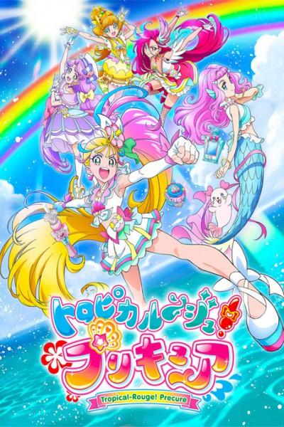 Tropical-Rouge! Pretty Cure ตอนที่ 1-30 ซับไทย