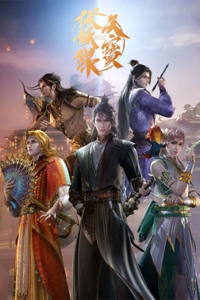 Tian Bao Fuyao Lu 2nd Season สารบัญชุมนุมปีศาจ ภาค 2 ตอนที่ 1-4 ซับไทย