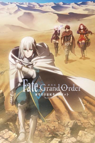 Fate Grand Order: Shinsei Entaku Ryouiki Camelot 1 – Wandering; Agateram Movie ซับไทย