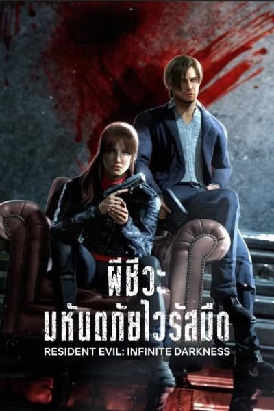Resident Evil: Infinite Darkness ผีชีวะ มหันตภัยไวรัสมืด ตอนที่ 1-4 จบพากย์ไทย