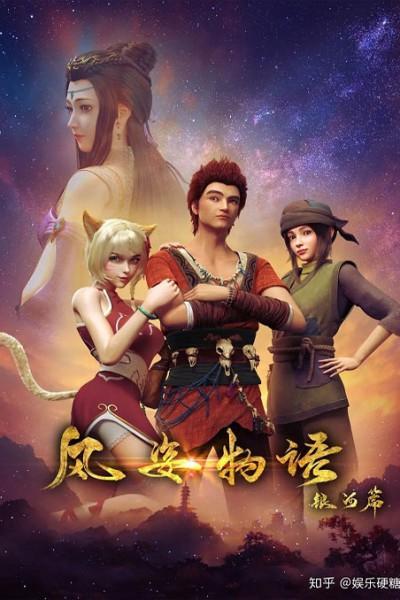 Fengzi Wuyu Yinhe Pian จิตวิญญาณแห่งสายลม ตอนที่ 1-3 ซับไทย