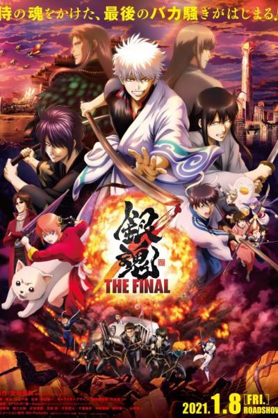 Gintama : The Final Movie (2021) กินทามะ เดอะมูฟวี่ : ปิดฉากกินทามะ ซับไทย