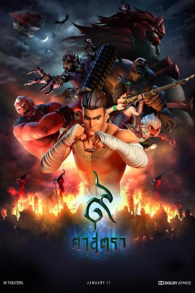 9 Satra (2018) 9 ศาสตรา เดอะ มูฟวี่ พากย์ไทย