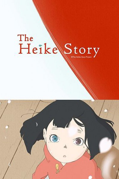 Heike Monogatari เรื่องของเฮเกะ ตอนที่ 1-3 ซับไทย