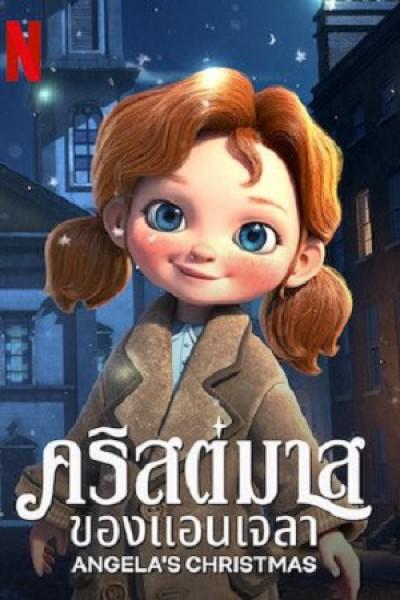 Angela's Christmas (2018) คริสต์มาสของแอนเจลา ภาค1 เดอะ มูฟวี่ พากย์ไทย