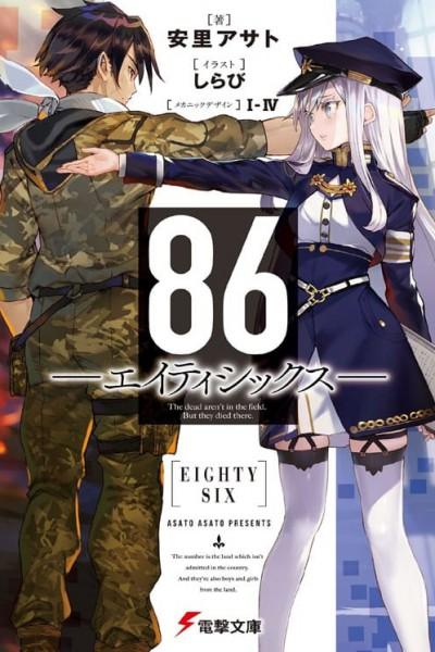 86 Part 2 เอทตี้ซิกซ์ 2nd Season ตอนที่ 1-4 ซับไทย