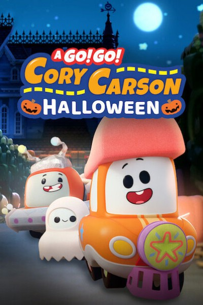 Go! Go! season6 ผจญภัยกับคอรี่ คาร์สัน ซีซั่น6 พากย์ไทย
